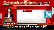 J. P. Nadda ने BJP की धमाकेदार जीत का श्रेय PM Modi और Bihar की जनता को दिया