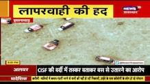Jhalawar- स्वस्थ्य विभाग की लापरवाही की बदहाल तस्वीर, कचड़े के ढेर में मिली महंगी दवाइयाँ