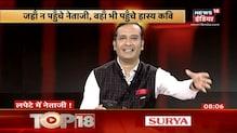 Bihar चुनाव पर हास्य कवियों का Exit Poll, आज कवि बताएंगे 'Bihar में का बा' ? Lapete Mein Netaji