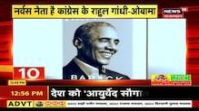 20 Minutes 20 Khabar | Top News | Aaj Ki Taaza Khabar | 13 November 2020