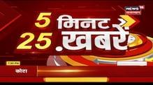 5 Minute 25 News   Top News Headlines   खबरें फटाफट अंदाज़ में   15 November 2020