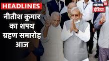 Bihar में फिर से CM की कुर्सी संभालेंगे Nitish Kumar, आज होगा शपथग्रहण समारोह
