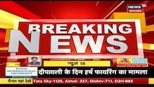 Aligarh में दिनदहाड़े बुजुर्ग की गोली मारकर हत्या, वीडियो सोशल मीडिया पर वायरल | Crime News