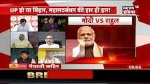 जनादेश हमारे पक्ष में, लेकिन शासनादेश के माध्यम से जनादेश NDA के पक्ष में किया गया: Chitranjan Gagan