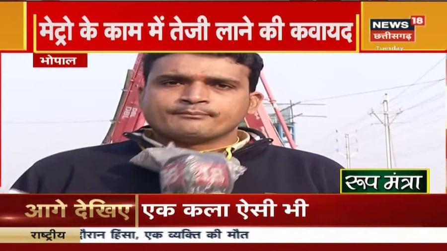 Bhopal-Indore में रफ्तार पकड़ेगी Metro, मुख्य सचिव की अध्यक्षता में हाई पावर कमेटी बनाई गई | MP News
