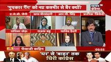 """""""गुपकार गठबंधन के चेहरे BJP के साथ तो राष्ट्रवादी और अब BJP के ख़िलाफ़ तो गद्दार""""?: Majid Hyderi"""