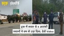 कश्मीर भागने की फिराक में थे आतंकी, जवानों ने ट्रक को उड़ाया | Video | Nagrota Encounter| KADAK