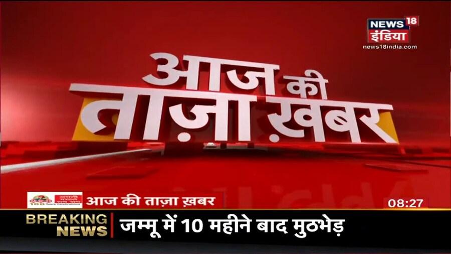 Nagrota: आतंकियों के ट्रक को सुरक्षाबलों ने धमाका कर उड़ाया, Jammu-Srinagar हाईवे किया गया बंद