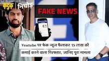 Sushant की मौत के बाद Fake News से Youtuber ने कमाए 15 लाख,Akshay ने भेजा 500Cr. के मानहानि का नोटिस