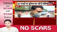 Bhopal : Corona संक्रमण रोकने के लिए CM Shivraj का निर्देश, 20 जगहों पर पुलिस तैनात | News18 MP Live