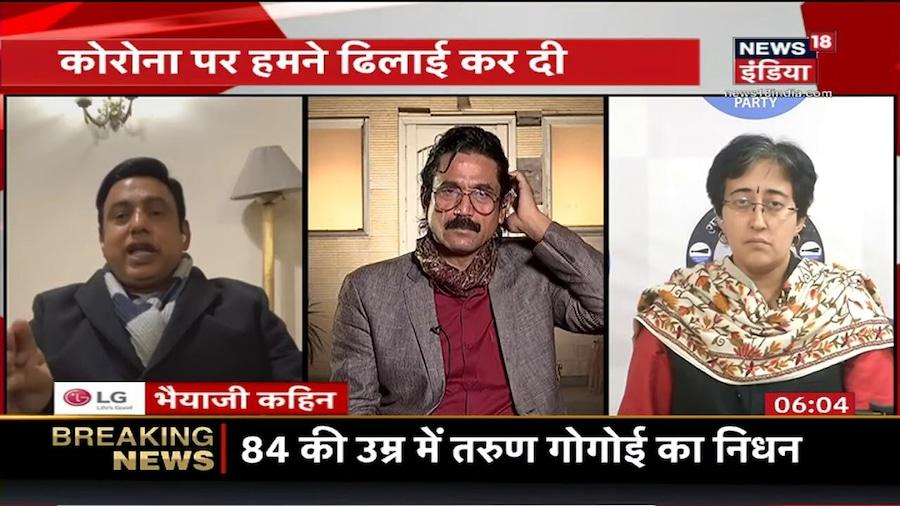 Delhi में बढ़ते Corona मामलों को लेकर BJP के Zafar Islam और AAP की Atishi Marlena के बीच जोरदार बहस