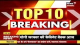 UP Top Ten Breaking । Aaj Ki Taja Khabar | Top Headlines | 24 November 2020