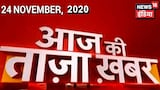 Afternoon News: आज की ताजा खबर   24th November 2020   Top Headlines   News18 India