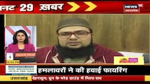 UP Uttarakhand Express 100 | Aaj Ki Taza Khabar | Top Headlines | 25 November 2020