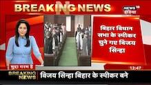 Bihar विधानसभा स्पीकर चुनाव Voice वोटिंग में NDA की जीत, Vijay Sinha चुने गए स्पीकर