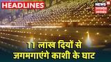 Varanasi: देव दिवाली में 11 लाख दियों से जगमग होगी महादेश की काशी नगरी। News18 UP