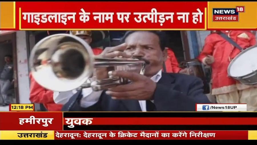 बैंड बाजे पर अब नहीं होगी रोक | Uttar Pradesh सरकार ने लिया बड़ा फैसला
