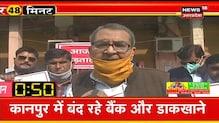 Top News | Top Headlines | Aaj Ki Taja Khabar | 26 November 2020 । Khabar 1 Minute | News18 UP