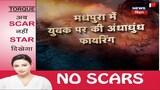 Darbhanga: आधारपुर कांड को लेकर SSP सख्त, आरोपियों को जल्द सरेंडर करने की दी नसीहत | Tafteesh