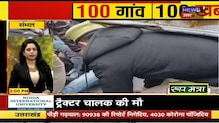 100 Gaon 100 Khabar | Top News Headlines | Aaj Ki Taja Khabar |  26 November 2020