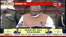 बिहार विधानसभा में राज्यपाल के भाषण के दौरान विपक्ष का हंगामा, सत्ता पक्ष ने की निंदा
