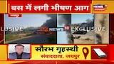 Jaipur में भीषण सड़क हादसा, हाई टेंशन की चपेट में आई बस, 3 लोगों की मौके पर ही मौत