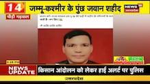 5 Minutes 25 Khabar | Aaj Ki Taja Khabar | Top Headlines | 27 November 2020