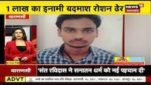 UP Uttarakhand Express 100 | Aaj Ki Taza Khabar | Top Headlines | 27 November 2020