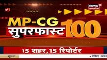 Top Headlines | Aaj Ki Taja Khabar | MP CG SuperFast 100 | 27 November 2020