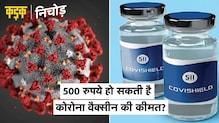 PM Modi का पुणे,अहमदाबाद और हैदराबाद का दौरा , Covid Vaccine की तैयारियों का लेंगे जायजा |KADAK