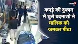 Mathura |कपड़े की दुकान में घुसे बदमाशों ने मालिक को जमकर पीटा | Viral Video