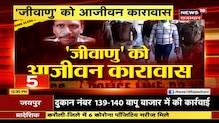 20 Minute 20 News | Jhalawar में Auto Parts की दुकान में लगी भीषण आग, धूं-धूं  कर जला सामान
