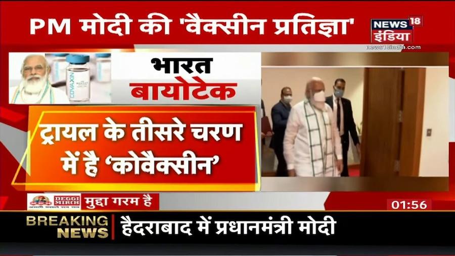 PM Modi पहुंचे Hyderabad के Bharat Biotech, Phase III में पहुंचा 'Covaxin' Vaccine की करेंगे समीक्षा
