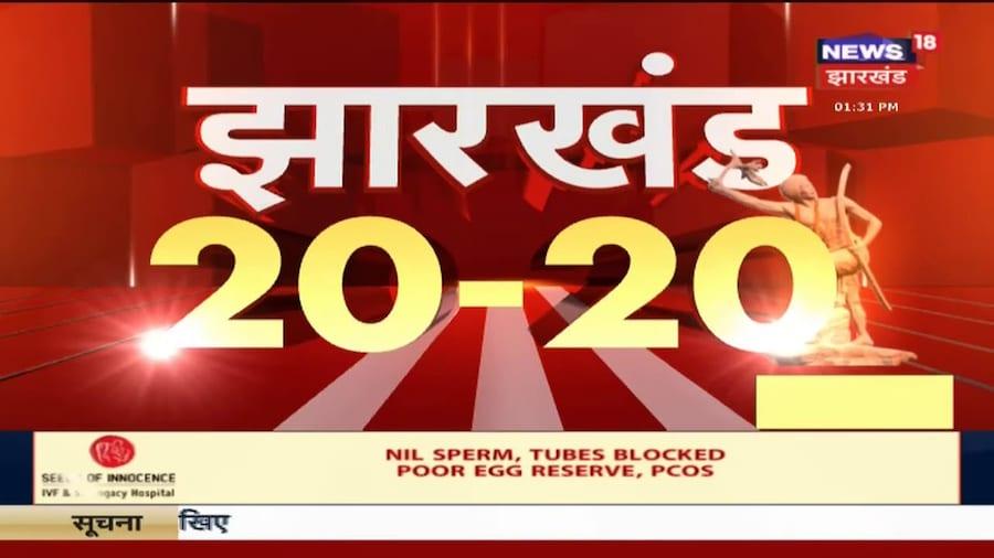 Jharkhand की 20 बड़ी खबरें देखिए फटाफट अंदाज में   Nonstop News   Jharkhand 2020