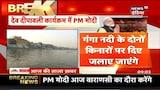 'देव दीपावली' के अवसर पर Varanasi को कई परियोजनाओं की सौगात देंगे PM Modi | News18 India