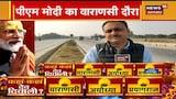 PM Modi Live : देव दीपावली पर काशी पहुंचे PM Modi, किसानों और कोरोना वैक्सीन पर दे सकते हैं संदेश
