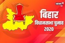बिहार विधानसभा चुनाव : फैसले का दिन आज, नेताओं की बढ़ी धड़कन, रुझान 10 बजे से