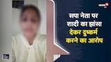 सपा नेता पर शादी का झांसा देकर दुष्कर्म करने का आरोप, लड़की ने आत्महत्या की दी