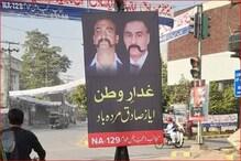 पाकिस्तान में लगे अभिनंदन और पीएम मोदी के पोस्टर, अयाज सादिक को किया टार्गेट