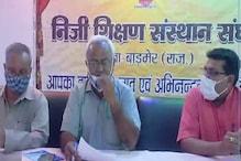 निजी शिक्षण संस्थान के मालिकों ने प्रेस वार्ता कर राज्य सरकार को चेताया