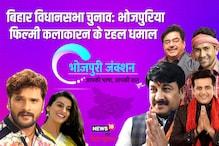 विनय बिहारी के जीत के साथ भोजपुरी फिल्मी कलाकारन के रहल धमाल