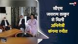 सीएम जयराम ठाकुर से मिली अभिनेत्री कंगना रनौत
