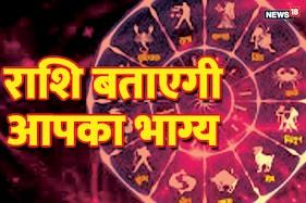 राशिफल: कर्क, सिंह और कन्या राशि वालों का प्रेम के नजरिये से दिन बीतेगा खास