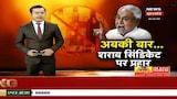 CM Nitish ने शराबबंदी कानून को लेकर लगाई थी क्लास, 4 थानाध्यक्ष सस्पेंड | News18 Special