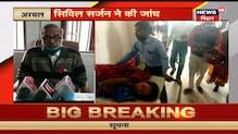 Muzaffarpur: खतरनाक हुई इस शहर की आबोहवा, सांस लेना हुआ मुश्किल
