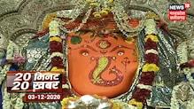 MP & Chhattisgarh News : Top Headlines Of Today   Aaj Ki Taja Khabar   20 Minute 20 Khabar   3 Dec