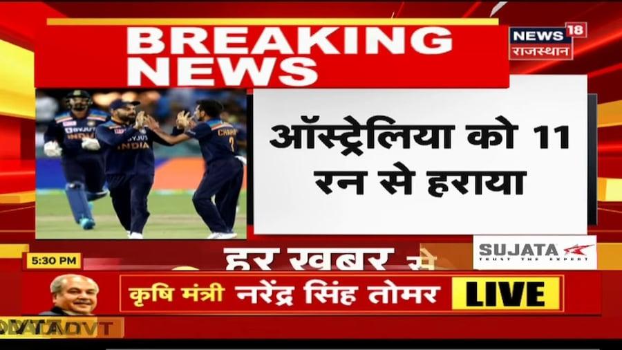 Team India ने जीता Australia के खिलाफ पहला T20 Match
