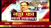 Uttarakhand में राष्ट्रीय अध्यक्ष J.P. Nadda का स्वागत | देखिये खास तस्वीरें