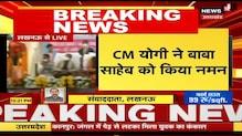 Breaking News: बाबा साहब के परिनिवार्ण दिवस में CM Yogi