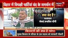 Bharat Bandh: क्या किसानों के इस आंदोलन को राजनीतिक पार्टियां अपने फायदे के लिए इस्तेमाल कर रही है ?